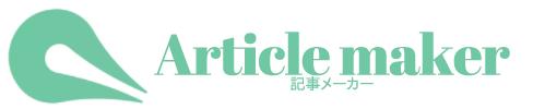 定額制ブログ記事更新代行サービスArticle maker【記事メーカー】リリース後4件決定しました。