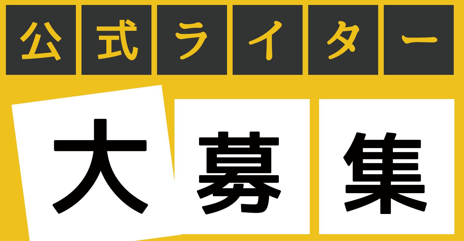 知多半島飲食店公式グルメライター大募集
